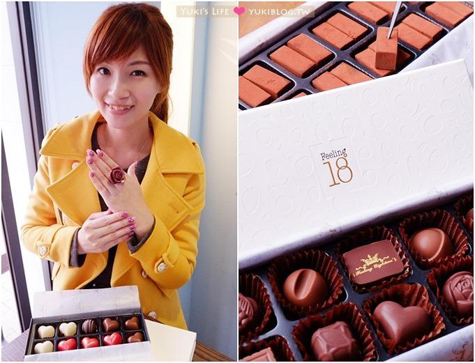南投埔里【Feeling 18巧克力】連結幸福分享愛❤三款台灣巧克力&烘焙展限定微醺禮盒