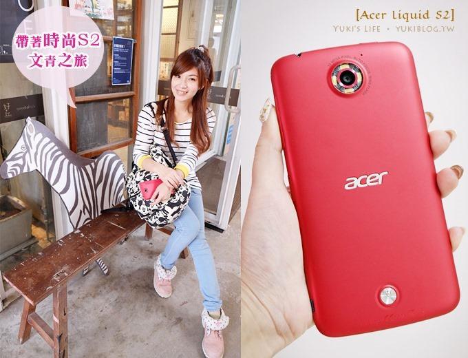 時尚3C【Acer Liquid S2】宏碁旗艦手機●開箱+文青旅拍(實測照及錄影分享)