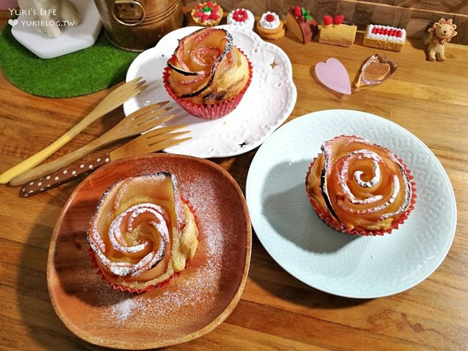 新手烘焙【玫瑰花蘋果派】送給情人與媽媽的簡易甜點!親子DIY大成功!