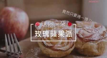 新手烘焙【玫瑰花蘋果派】送給情人與媽媽的簡易甜點!親子DIY大成功! - yukiblog.tw