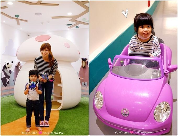 台北育兒【Fun kid fun 樂童樂親子遊樂園】超質感遊戲空間!可以在室內開車! @劍南路站