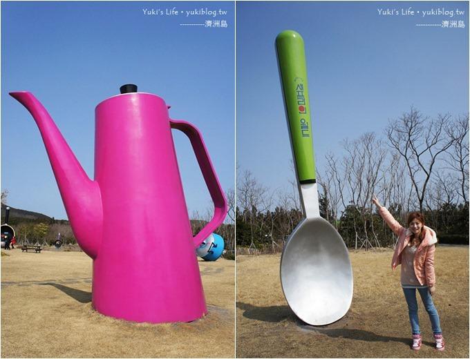 韩国济洲岛旅行【厨具公园】巨人国厨房锅具●梦幻可爱公园~超杀记忆卡!