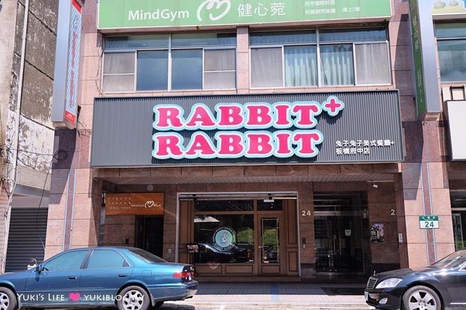 板橋府中站美食【兔子兔子美式餐廳+板橋府中店】2訪姐妹聚餐一早就吃下午茶 - yukiblog.tw