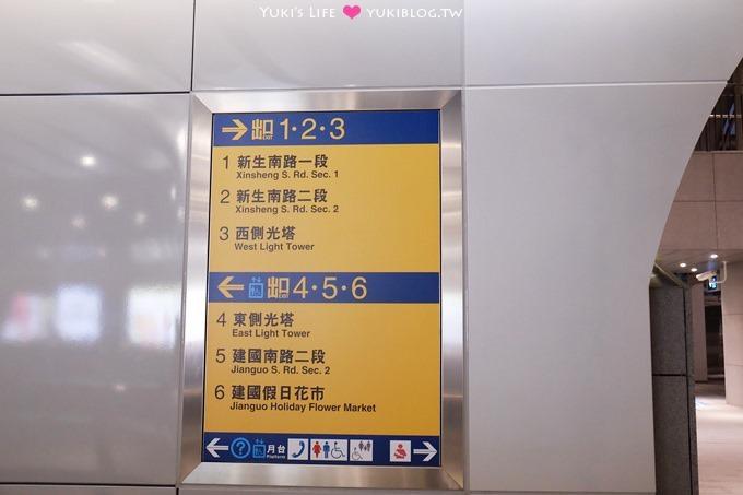 台北信義線之旅【大安森林公園●新兒童遊戲場】夜景超美捷運站 @大安森林公園站 - yukiblog.tw