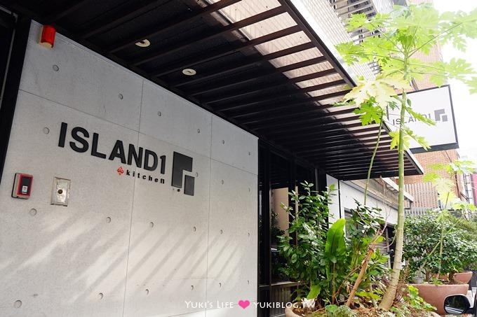 台北【Island 1 Kitchen一號島廚房】平價好食材廚房、午晚餐點心隨意搭@信義安和站象山線美食 - yukiblog.tw