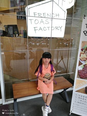 板橋美食【French Toast Factory 府中旗艦店】超厚雲朵舒芙蕾×花朵吐司牛排早午餐×姐妹下午茶好去處 - yukiblog.tw