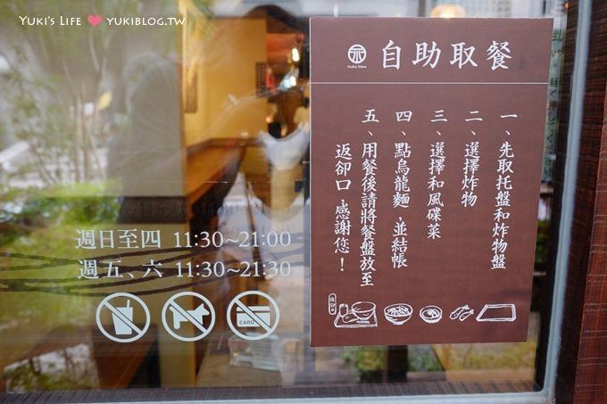 台北美食┃稻禾烏龍麵Inaka~手作麵Q平價.自助取餐很有趣 @捷運中山站 - yukiblog.tw