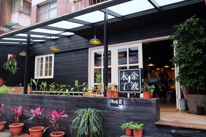 台北文青咖啡【參差_餘波未了Remember-Cafe】書香巷弄咖啡館還有簡單的美味料理@台電大樓美食 - yukiblog.tw