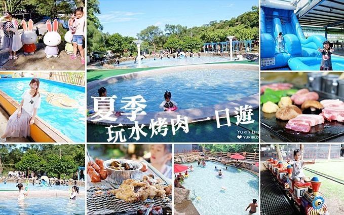 總整理~夏季玩水烤肉親子一日遊景點 - yukiblog.tw