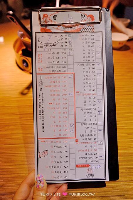新莊美食【詹記麻辣火鍋】超高人氣排隊鴛鴦鍋!安格斯牛小排給他點下去@捷運新莊站 - yukiblog.tw