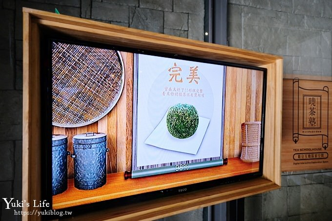 新北景点【坪林茶业博物馆】互动游戏茶文化体验超好玩!坪林老街必吃茶叶 蛋、芋头吐司!(坪林半日游攻略) - yukiblog.tw