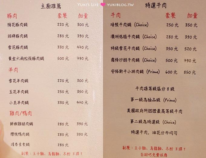 新莊美食【禾屋日式涮涮鍋】隱藏於鴻金寶內的好吃平價火鍋、日式包廂好適合親子聚餐! - yukiblog.tw