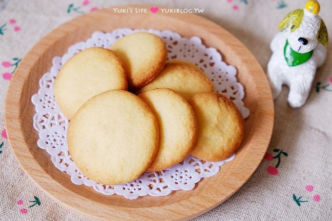 新手烘焙【阿拉棒、原味奶油曲奇】人人都會做的耐吃餅乾.香×脆×酥