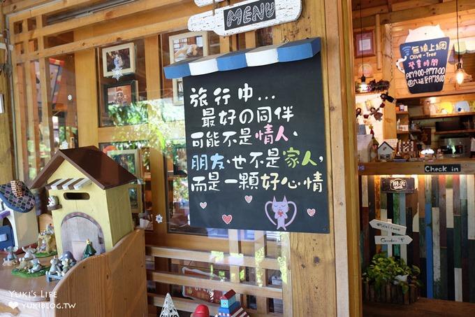 苗栗景點【橄欖樹咖啡】南庄親子 童話紫色小屋×漫步在多肉森林小徑~賞螢好去處! - yukiblog.tw