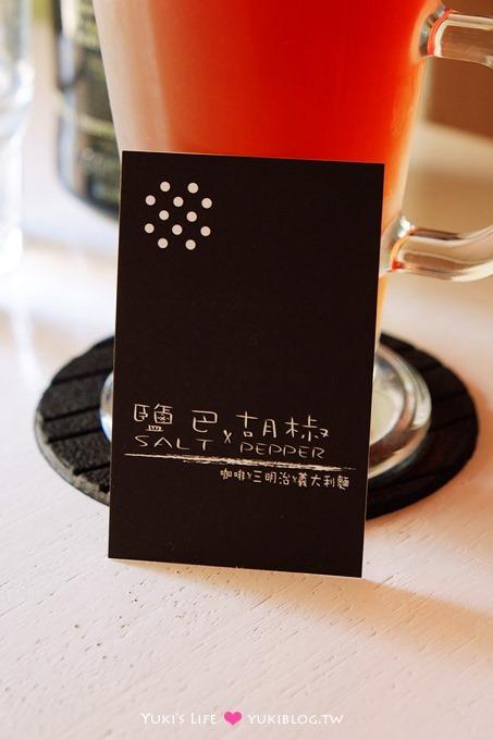 樹林美食【鹽巴胡椒廚房】義大利麵、咖啡、三明治~新開店.希望之後也有早午餐啦! - yukiblog.tw
