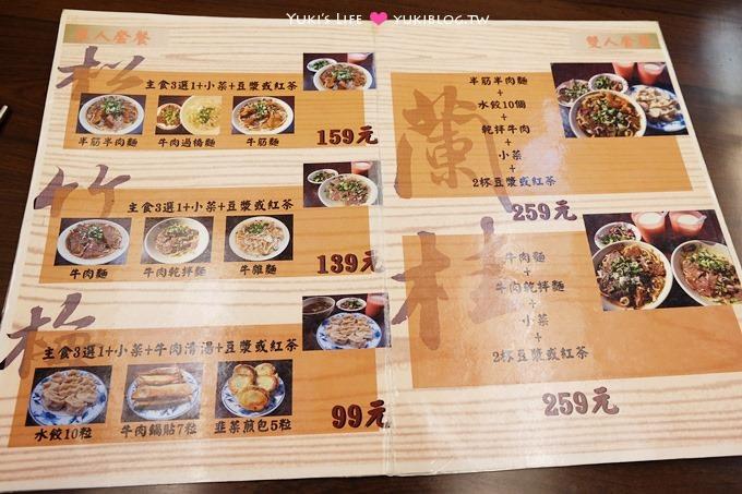 台北食記【張家清真牛肉麵】有套餐可選經濟實惠又美味❤我喜歡水餃 - yukiblog.tw