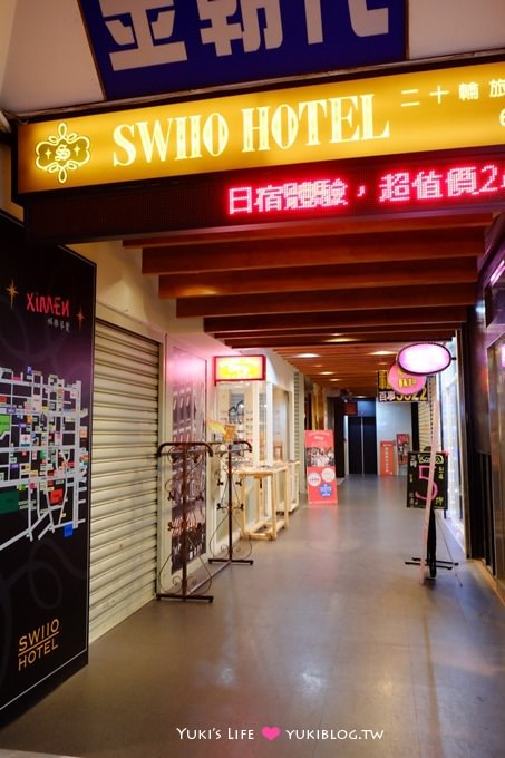 台北西門町飯店【二十輪旅店 SWIIO Hotel】可日宿的設計風格旅館 @西門站 - yukiblog.tw