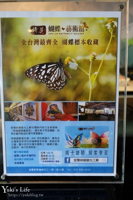宜蘭景點【蘇澳綺麗蝴蝶藝術館】最齊全的蝴蝶、昆蟲標本收藏館~親子旅遊好去處 - yukiblog.tw