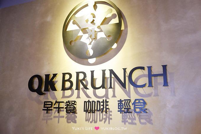 龜山新莊樹林【QK BRUNCH】全新開幕高質感平價捷運迴龍站 - yukiblog.tw