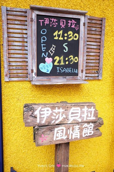 台北美食【伊莎貝拉風情館永安店】四號公園新開幕親子餐廳 @中和永安市場站 - yukiblog.tw