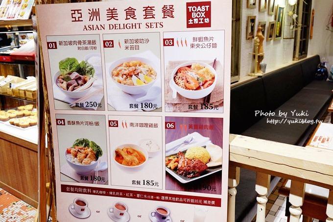 台北美食┃土司工坊 (美麗華旁foodrepublic大食代旗艦店) ~ 我真的吃不膩呀❤ - yukiblog.tw