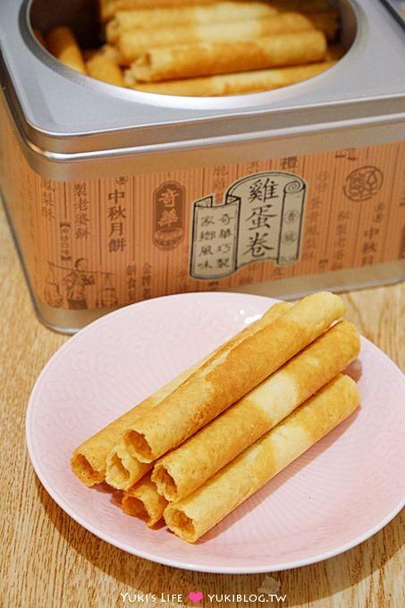 香港伴手禮【奇華餅家雞蛋卷】奶蛋香味濃郁好好吃~中秋禮盒 - yukiblog.tw
