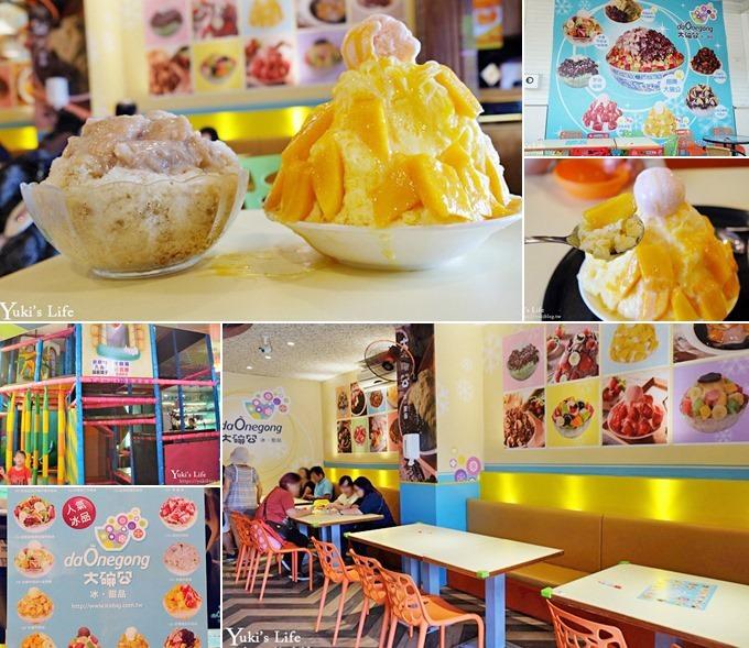 宜蘭美食【大碗公冰甜品】兒童遊戲室吃冰也好玩!來自高雄的彭湃水果冰、雪花冰(羅東親子景點)