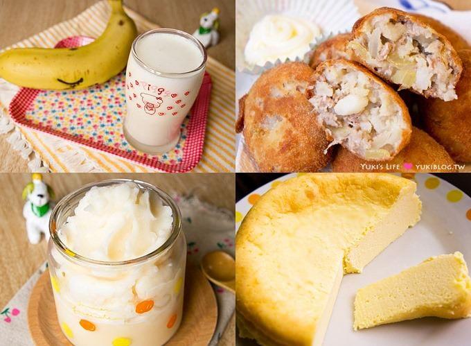 开箱【Oster营养管家调理机】10分钟果汁机起士蛋糕食谱、可乐饼、健康果汁、冰沙、香蕉牛奶DIY~作法分享