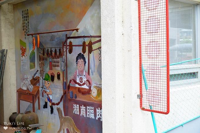 新竹免費親子景點【新竹眷村博物館】超大波浪鼓×眷村風味懷舊彩繪壁畫與場景(雨天景點、拍照好去處) - yukiblog.tw