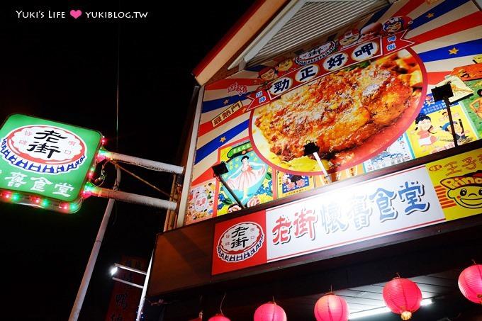 宜蘭頭城美食【老街懷舊食堂】古早味壞舊街景✕超大塊雞排飯