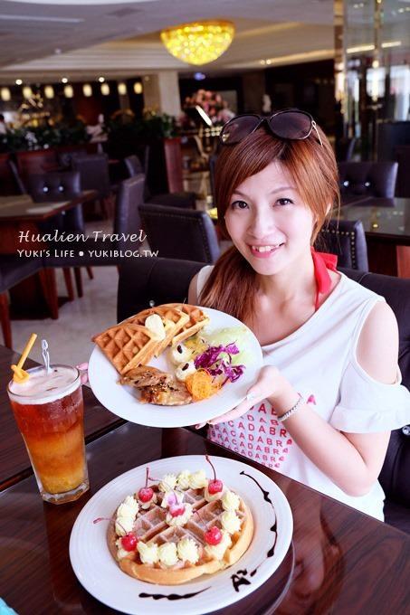 花蓮住宿┃阿思瑪麗景大飯店ARSMA HOTEL(餐廳篇) 咖啡廳鬆餅下午茶 & 早餐