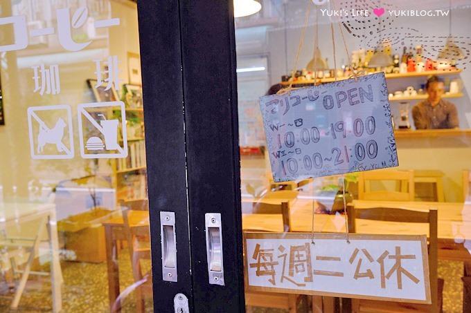 樹林美食【馬里珈琲】社區巷弄溫馨手沖咖啡店.好吃鬆餅.真的布丁! - yukiblog.tw