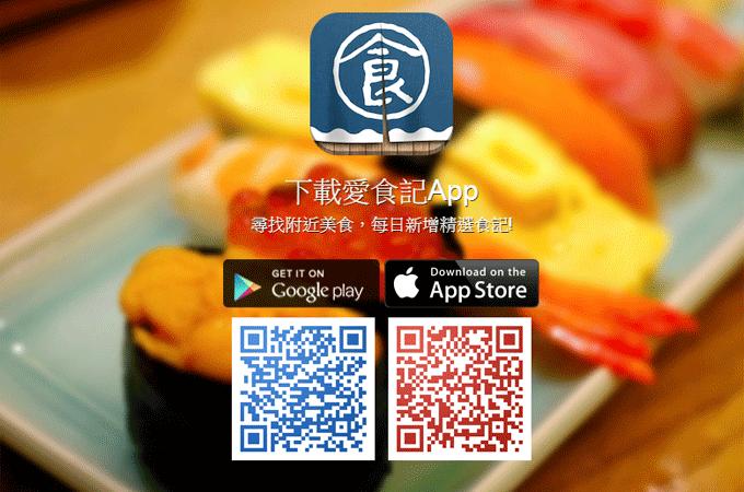 APP推薦【愛食記】帶你全台吃透透的美食大攻略,餐廳推薦、美食雷達、尋找附近美食、每日精選食記、精選餐廳、美食優惠(Android、iPhone)