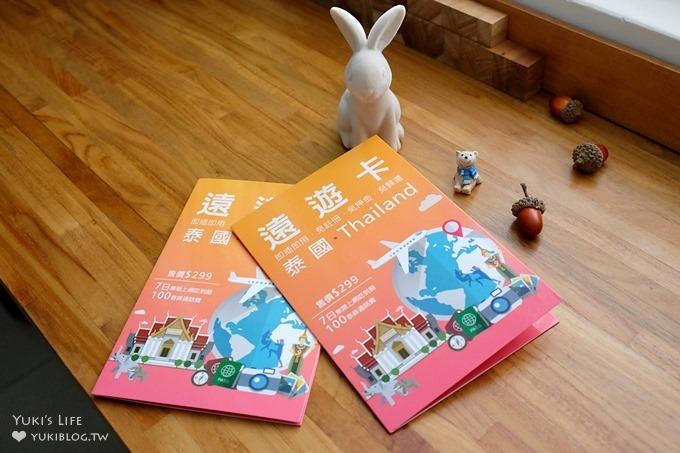 泰國曼谷旅遊3G上網必備【遠遊卡】7日無限上網$299×台灣就能買免註冊免押金免歸還