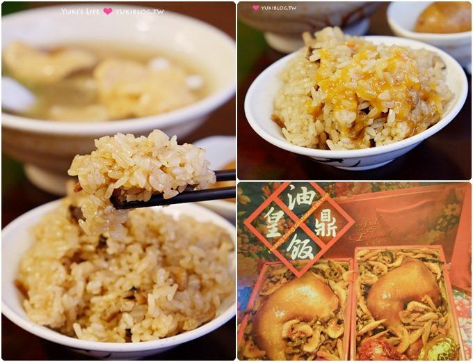 天母美食【皇鼎油飯】50年老店、米飯粒粒分明彈Q.溫和不燥 @芝山站