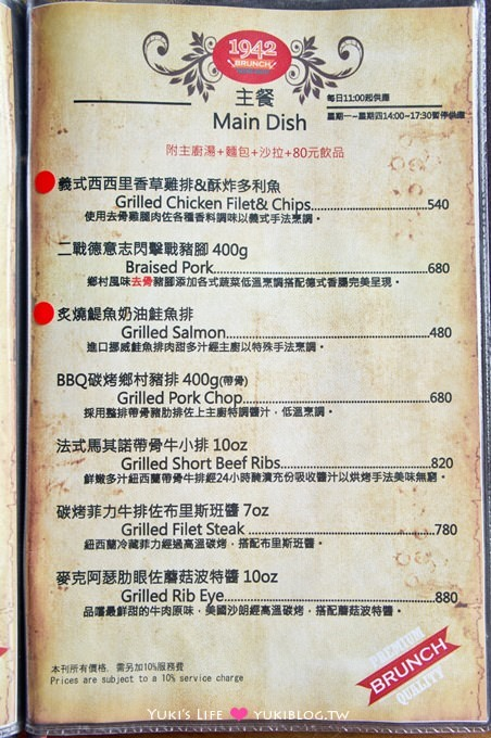 陽明山餐廳推薦【1942餓棧廚房】豐富早午餐、義大利麵、牛排 (5/1新開幕) - yukiblog.tw