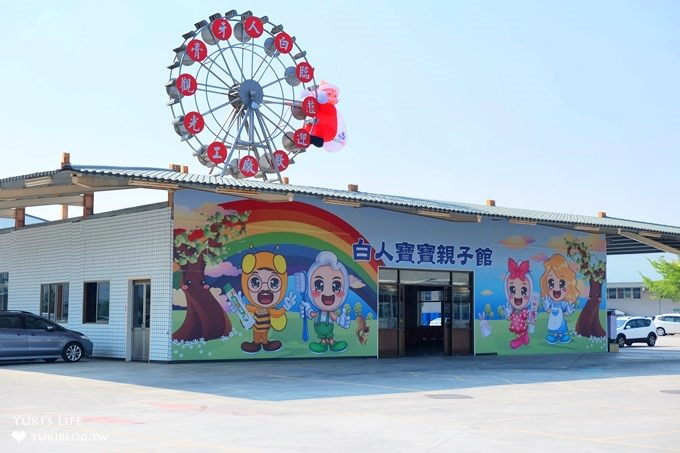 免費景點【白人牙膏觀光工廠】入館就送冰棒和牙膏!將軍府完整呈現超壯觀! - yukiblog.tw