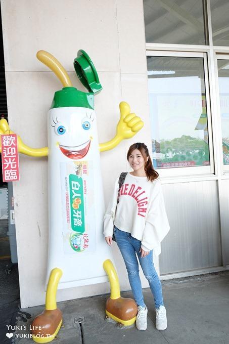 免費景點【白人牙膏觀光工廠】入館就送冰棒和牙膏!親子館新開放!將軍府完整呈現超壯觀! - yukiblog.tw