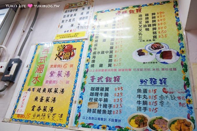 香港湾仔美食【再兴烧腊饭店】人很多的好吃烧腊饭❤排队美食 - yukiblog.tw