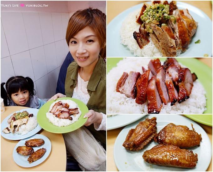 香港湾仔美食【再兴烧腊饭店】人很多的好吃烧腊饭❤排队美食