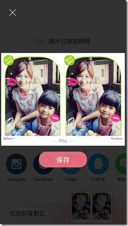 APP推薦【天天P圖】最好用的美妝修圖神器、拼圖、美容相機 (Android、iPhone) - yukiblog.tw