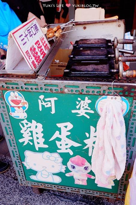 板橋美食┃阿婆雞蛋糕‧量多便宜~三十年口啤 @府中捷運站 - yukiblog.tw
