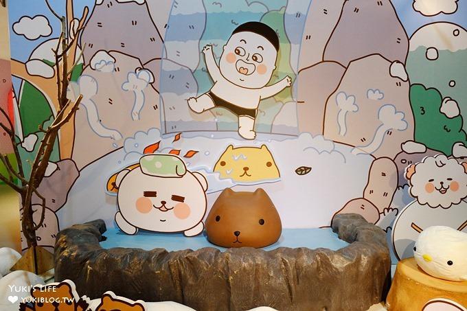 台北親子景點【水豚君的插畫日常】松山文創園區免費展覽~超好拍!(12/16-03/04) - yukiblog.tw