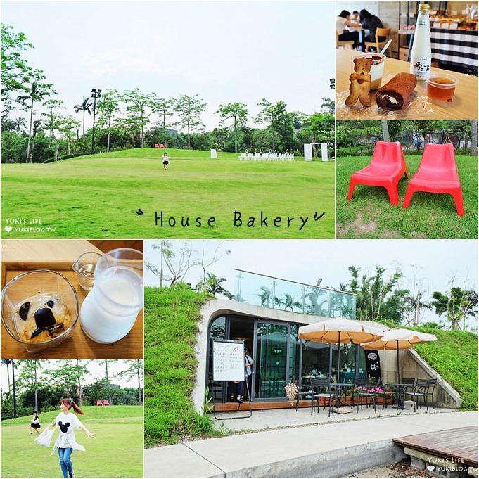 新竹下午茶【好事烘焙House Bakery】漂亮大草皮景觀餐廳×吹泡泡騎腳踏車親子好去處