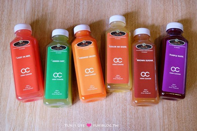 分享【OC Taiwan冷压蔬果汁】挑战、记录我的一日营养果汁新生活!