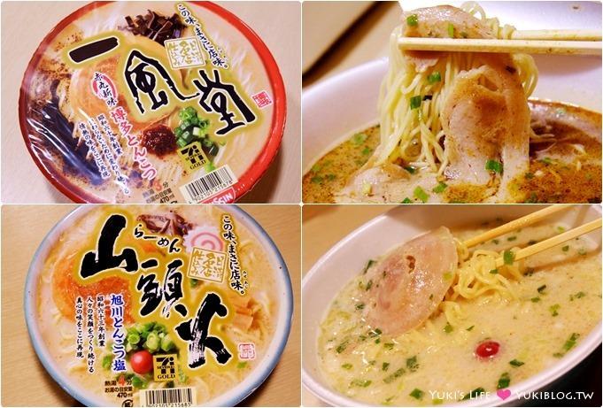 【大阪旅遊】日本7-11宵夜「一風堂」、「山頭火」泡麵、限定版伴手禮