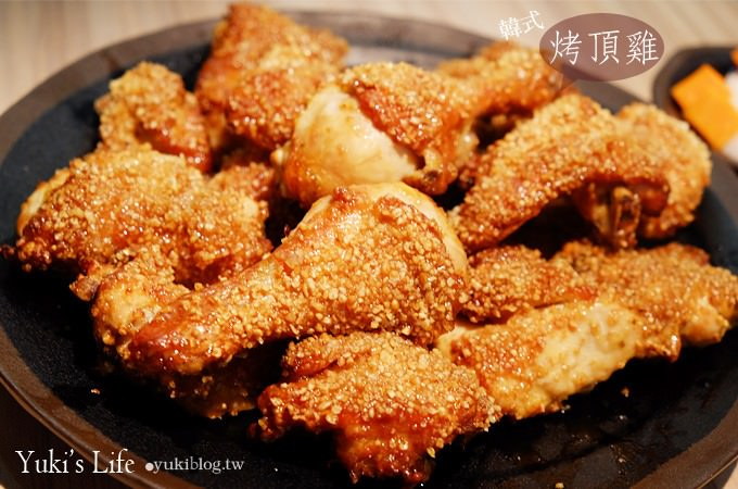 台北東區美食【OvenMaru烤頂雞】韓式烤雞像炸雞般美味~多種口味想再訪啦❤ @忠孝復興站
