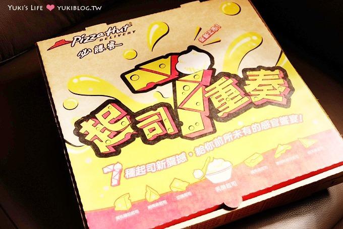 連鎖┃PizzaHut必勝客〈起司7重奏〉超濃起司加上可愛乳酪球❤ (提供好康5折優惠券) - yukiblog.tw