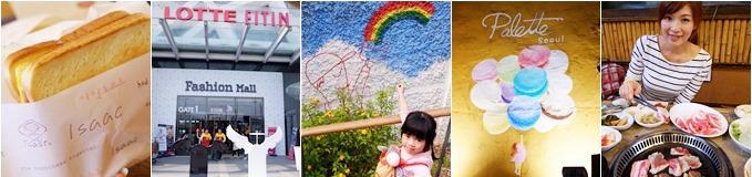 韓國首爾親子自由行【六天五夜行程表】女孩兒的追櫻之旅&四月賞櫻穿著&小孩吃什麼? - yukiblog.tw