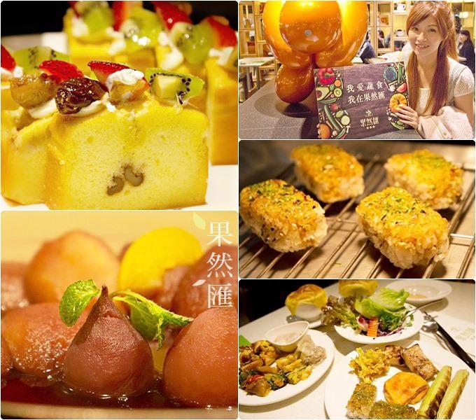台北東區美食【果然匯 蔬食餐廳】節日聚餐好去處、創意異國料理 @忠孝敦化站